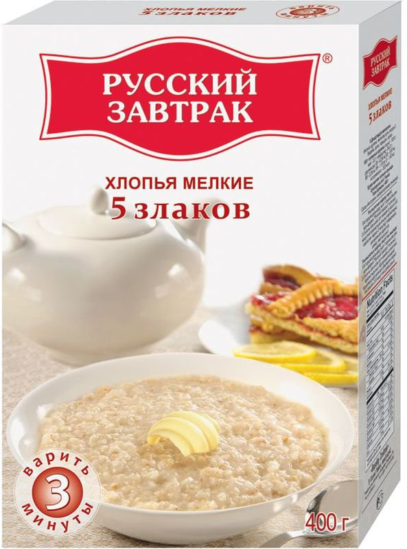 Русский Завтрак хлопья 5 злаков мелкие, 400 г80785Хлопья Русский Завтрак - это лучший выбор для вашего завтрака! Хлопья 5 злаков - это овсяные, пшеничные, ячменные, пшенные и рисовые хлопья, богатые клетчаткой, минералами, витаминами и микроэлементами - такими нужными нашему организму, особенно утром! Всего 3 минуты - и вкусный Русский Завтрак готов! Ничего лишнего, только польза!