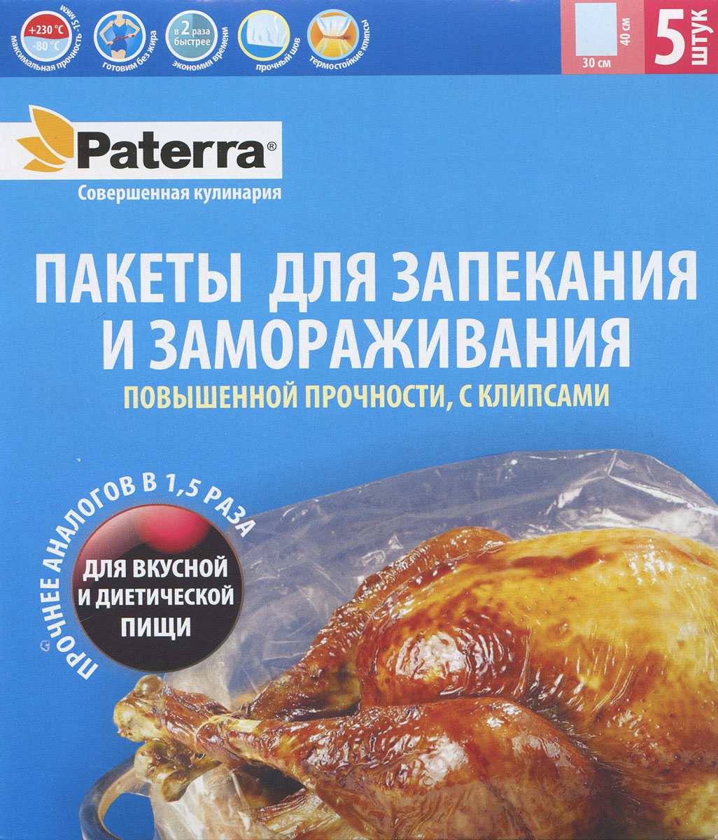 Пакет для запекания Paterra, с клипсами, 30 х 40 см, 5 шт115510Пакеты Paterra изготовлены из полиэтилентерефталата (термопластик) и используются для приготовления вкусных, а главное полезных блюд из мяса, рыбы, овощей в собственном соку. Они позволяют приготовить здоровую пищу, сократить количество калорий и сохранить витамины. Термостойкие клипсы, которые идут в комплекте с пакетами, не плавятся в духовке, пригодны для готовки в микроволновой печи.