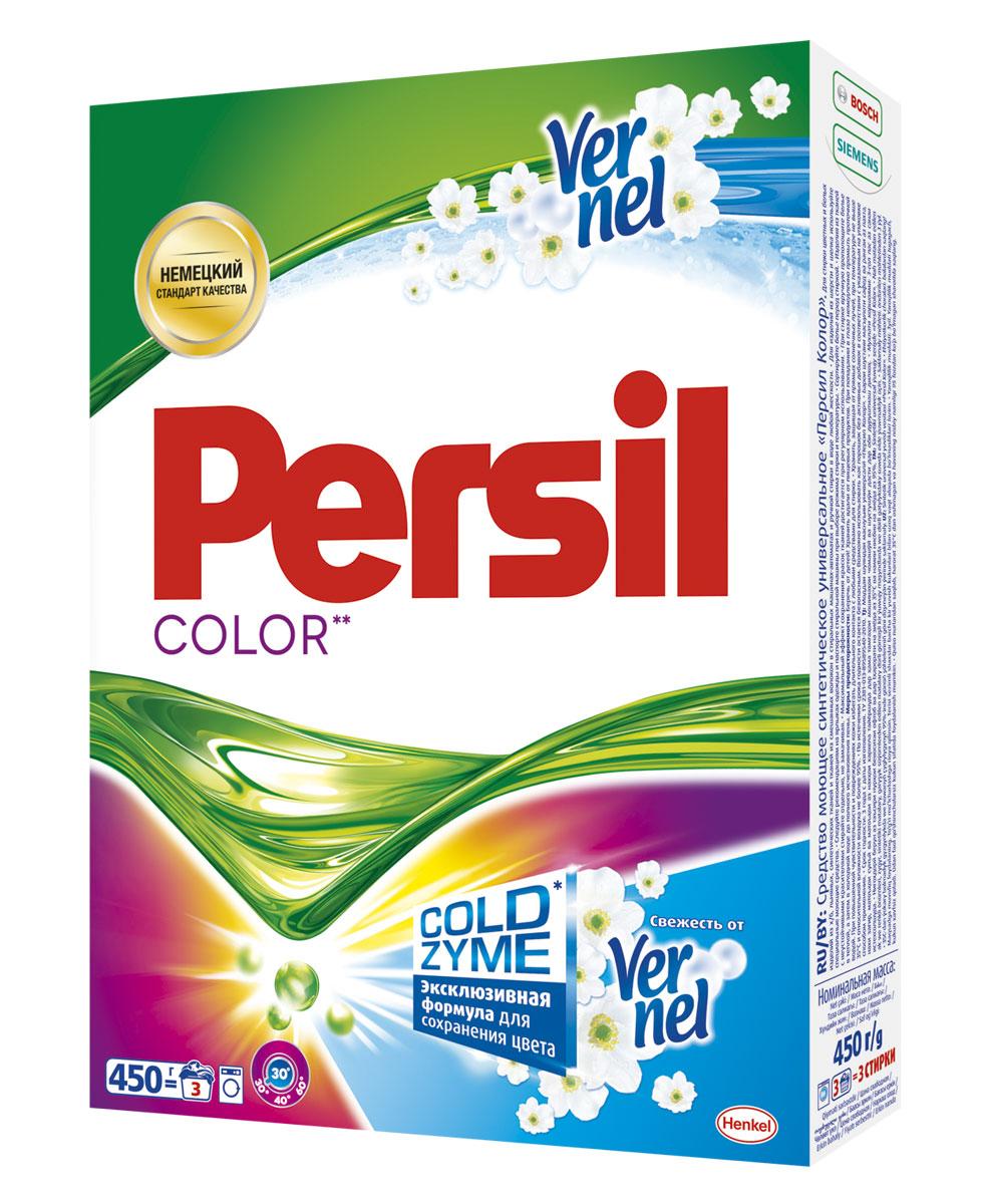 Стиральный порошок Persil Колор Свежесть от Vernel 450 гGC204/30Persil Color - стиральный порошок с сильной формулой, которая содержит активные капсулы пятновыводителя. Капсулы пятновыводителя быстро растворяются в воде и начинают действовать на пятно уже в самом начале стирки. Благодаря специальной формуле Persil Color отлично удаляет даже сложные пятна, а специальные цветозащитные компоненты сохраняют яркие цвета ткани. Persil Color для безупречной чистоты Вашего белья. В состав Persil Color также входят Жемчужины свежего аромата от Vernel – микрокапсулы, содержащие внутри отдушку. Во время стирки Жемчужины закрепляются на ткани и высвобождают свой аромат при каждом движении или прикосновении.Состав: 5-15% анионные ПАВ; Товар сертифицирован.