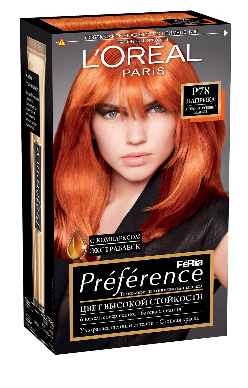 LOreal Paris Стойкая краска для волос Preference Feria, оттенок, P78 ПаприкаSC-FM20104Краска для волос премиум качества из серии Преферанс Feria дарит волосам невероятно красивый насыщенный цвет. В создании этой краски участвовали эксперты из лабораторий Лореаль Париж и профессиональный колорист Кристоф Робин. Их работа воплотилась в уникальной технологии более крупных красящих пигментов, которые надежно фиксируются в структуре волос, что препятствует вымыванию цвета. Комплекс ЭКСТРАБЛЕСК придает волосам ослепительный блеск, что позволяет подчеркнуть красоту цвета еще ярче. Наслаждайтесь совершенным цветом в роскошном блеске в течение 8 недель.В состав упаковки входит: флакон гель-краски (60 мл), флакон-аппликатор с проявляющим кремом (90 мл), бальзам Усилитель цвета (54 мл), инструкция, пара перчаток.