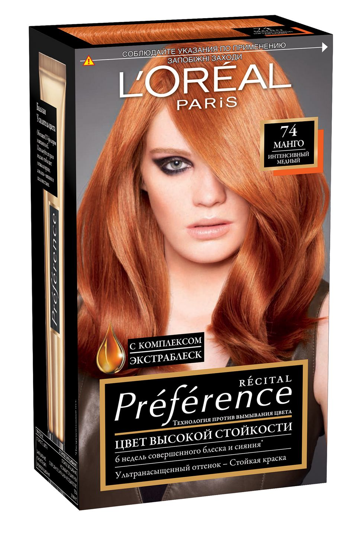 LOreal Paris Стойкая краска для волос Preference Feria, оттенок 74, МангоSatin Hair 7 BR730MNКраска для волос премиум качества из серии Преферанс Feria дарит волосам невероятно красивый насыщенный цвет. В создании этой краски участвовали эксперты из лабораторий Лореаль Париж и профессиональный колорист Кристоф Робин. Их работа воплотилась в уникальной технологии более крупных красящих пигментов, которые надежно фиксируются в структуре волос, что препятствует вымыванию цвета. Комплекс ЭКСТРАБЛЕСК придает волосам ослепительный блеск, что позволяет подчеркнуть красоту цвета еще ярче. Наслаждайтесь совершенным цветом в роскошном блеске в течение 8 недель.В состав упаковки входит: флакон гель-краски (60 мл), флакон-аппликатор с проявляющим кремом (60 мл), бальзам Усилитель цвета (54 мл), инструкция, пара перчаток.