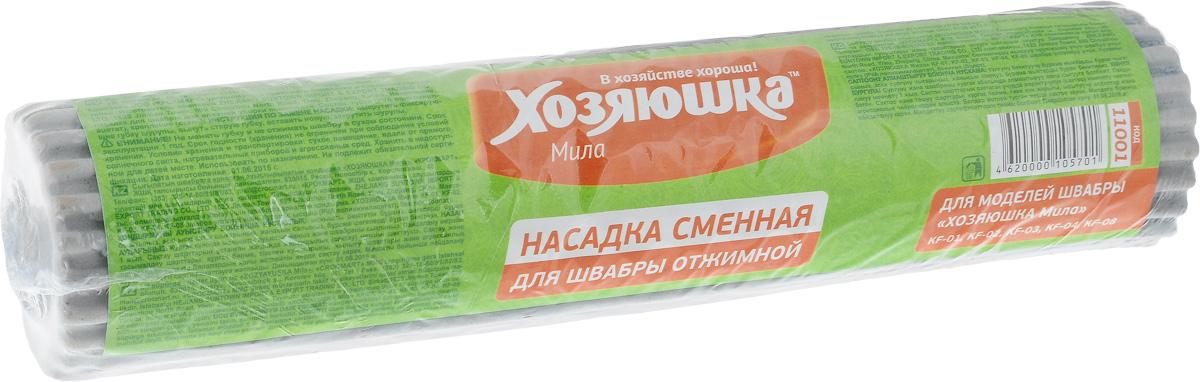 Насадка сменная для отжимной швабры Хозяюшка Мила, цвет: серый, длина 26,5 смNN-606-LS-GRСменная насадка для отжимной швабры Хозяюшка Мила выполнена из PVA (поливинилацетат) притягивает пыль, мелкий мусор, песок, великолепно справляется с шерстью домашних животных и прекрасно собирает волосы на полу и коврах. Даже после одного споласкивания водой насадка полностью очищается от мусора.