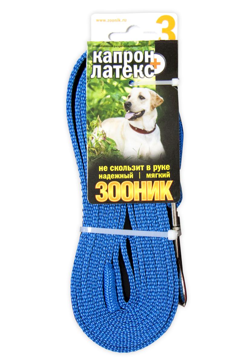 Поводок капроновый для собак Зооник, с двойной латексной нитью, цвет: синий, ширина 2 см, длина 3 м0120710Поводок для собак Зооник капроновый с двойной латексной нитью. Инновационная разработка Российского производителя. Удобный в использовании: надежный, мягкий, не скользит в руке. Идеально подходит для прогулок и дрессировки собак. Поводок - необходимый аксессуар для собаки. Ведь в опасных ситуациях именно он способен спасти жизнь вашему любимому питомцу. Иногда нужно ограничивать свободу своего четвероногого друга, чтобы защитить его или себя от неприятностей на прогулке. Длина поводка: 3 м.