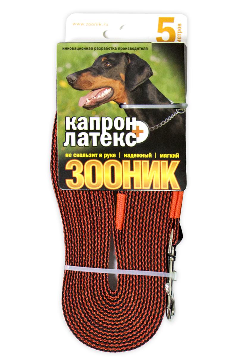 Поводок капроновый для собак Зооник, с двойной латексной нитью, цвет: оранжевый, ширина 2 см, длина 5 м0120710Поводок для собак Зооник капроновый с двойной латексной нитью. Инновационная разработка Российского производителя. Удобный в использовании: надежный, мягкий, не скользит в руке. Идеально подходит для прогулок и дрессировки собак. Поводок - необходимый аксессуар для собаки. Ведь в опасных ситуациях именно он способен спасти жизнь вашему любимому питомцу. Иногда нужно ограничивать свободу своего четвероногого друга, чтобы защитить его или себя от неприятностей на прогулке. Длина поводка: 5 м.