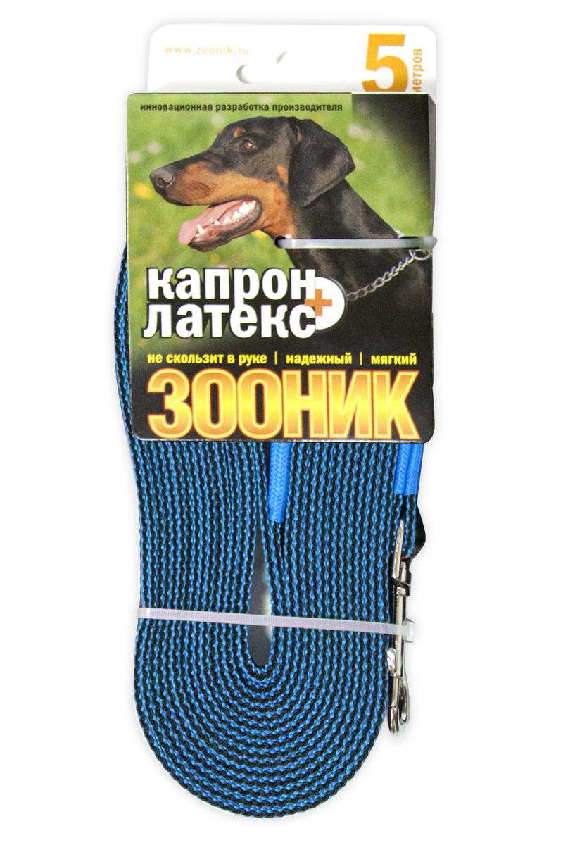 Поводок капроновый для собак Зооник, с двойной латексной нитью, цвет: синий, ширина 2 см, длина 5 м0120710Поводок для собак Зооник капроновый с двойной латексной нитью. Инновационная разработка Российского производителя. Удобный в использовании: надежный, мягкий, не скользит в руке. Идеально подходит для прогулок и дрессировки собак. Поводок - необходимый аксессуар для собаки. Ведь в опасных ситуациях именно он способен спасти жизнь вашему любимому питомцу. Иногда нужно ограничивать свободу своего четвероногого друга, чтобы защитить его или себя от неприятностей на прогулке. Длина поводка: 5 м.