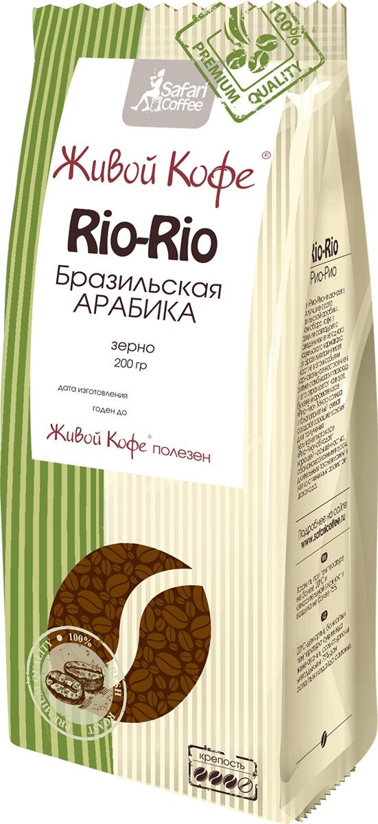 Живой Кофе Rio-Rio кофе в зернах, 200 г465454Живой Кофе Рио-Рио включает в себя лучшие сорта бразильской арабики. Сезон сбора кофе Бразилии совпадает с проведением карнавала. Карнавальное настроение в ритме самбо царит повсюду и это отражается на вкусе и аромате кофе Рио-Рио. Много солнца и благоприятный климат создают условия для получения великолепного кофе. Рио-Рио обладает насыщенностью, сбалансированным вкусом с ароматом шоколада.