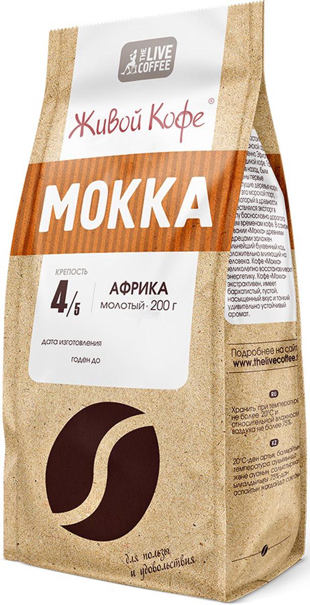 Живой Кофе Mokka Африканская Арабика кофе молотый, 200 г0120710Кофе Мокка состоит из лучших сортов африканской арабики. Африка, а именно Эфиопия, является родиной кофе. Мокка – это морской порт, через который в древности осуществлялся экспорт в Европу баснословно дорогого по тем временам эфиопского кофе. В самом названии Мокка древними мудрецами заложен сильнейший буквенный код, положительно влияющий на человека. Кофе Мокка восстанавливает энергетику. Этот кофе экстрактивен, имеет бархатистый, густой вкус и устойчивый аромат.Уважаемые клиенты! Обращаем ваше внимание на то, что упаковка может иметь несколько видов дизайна. Поставка осуществляется в зависимости от наличия на складе.