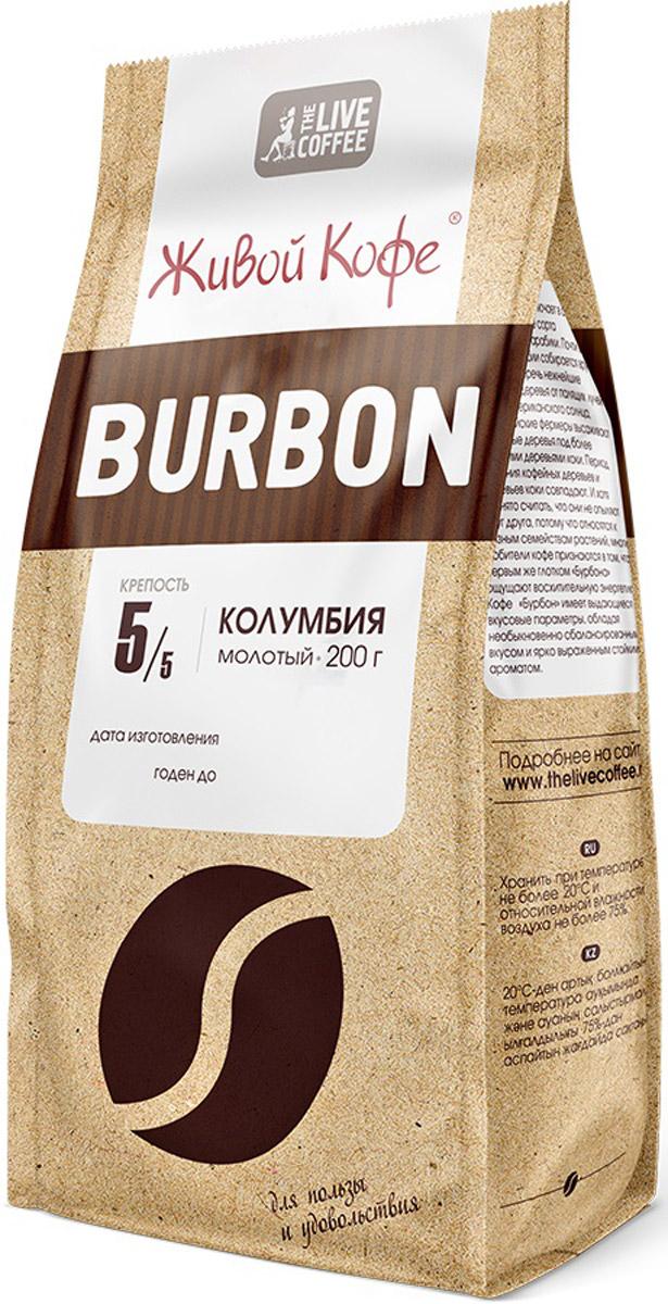 Живой Кофе Burbon кофе молотый, 200 гУПП00000100Живой Кофе Burbon включает в себя лучшие и редкие сорта колумбийского кофе сорта арабика. Почти весь кофе Колумбии собирается в ручную. С целью уберечь нежнейшие кофейные деревья от палящих лучей Латиноамериканского солнца колумбийские фермеры высаживают их под более высокими деревьями коки. Период цветения кофе и коки совпадают. Считается, что они не опыляет друг друга, однако любители кофе признаются в том, что уже с первым глотком Burbona ощущают восхитительную энергетику. Кофе Burbon обладает сбалансированным вкусом и стойким ароматом.Уважаемые клиенты! Обращаем ваше внимание на то, что упаковка может иметь несколько видов дизайна. Поставка осуществляется в зависимости от наличия на складе.