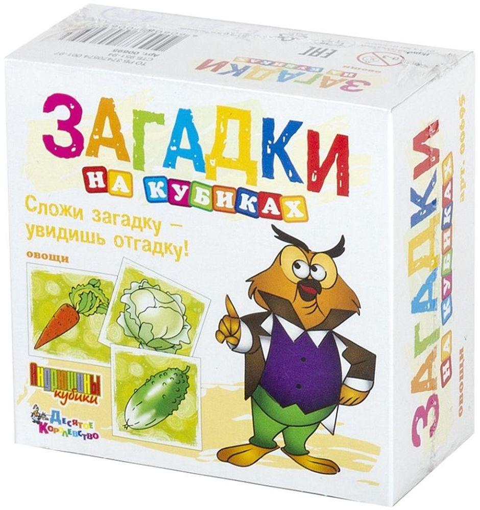 Десятое королевство Кубики Загадки Овощи кубики десятое королевство кубики для умников английский алфавит 12 шт белые