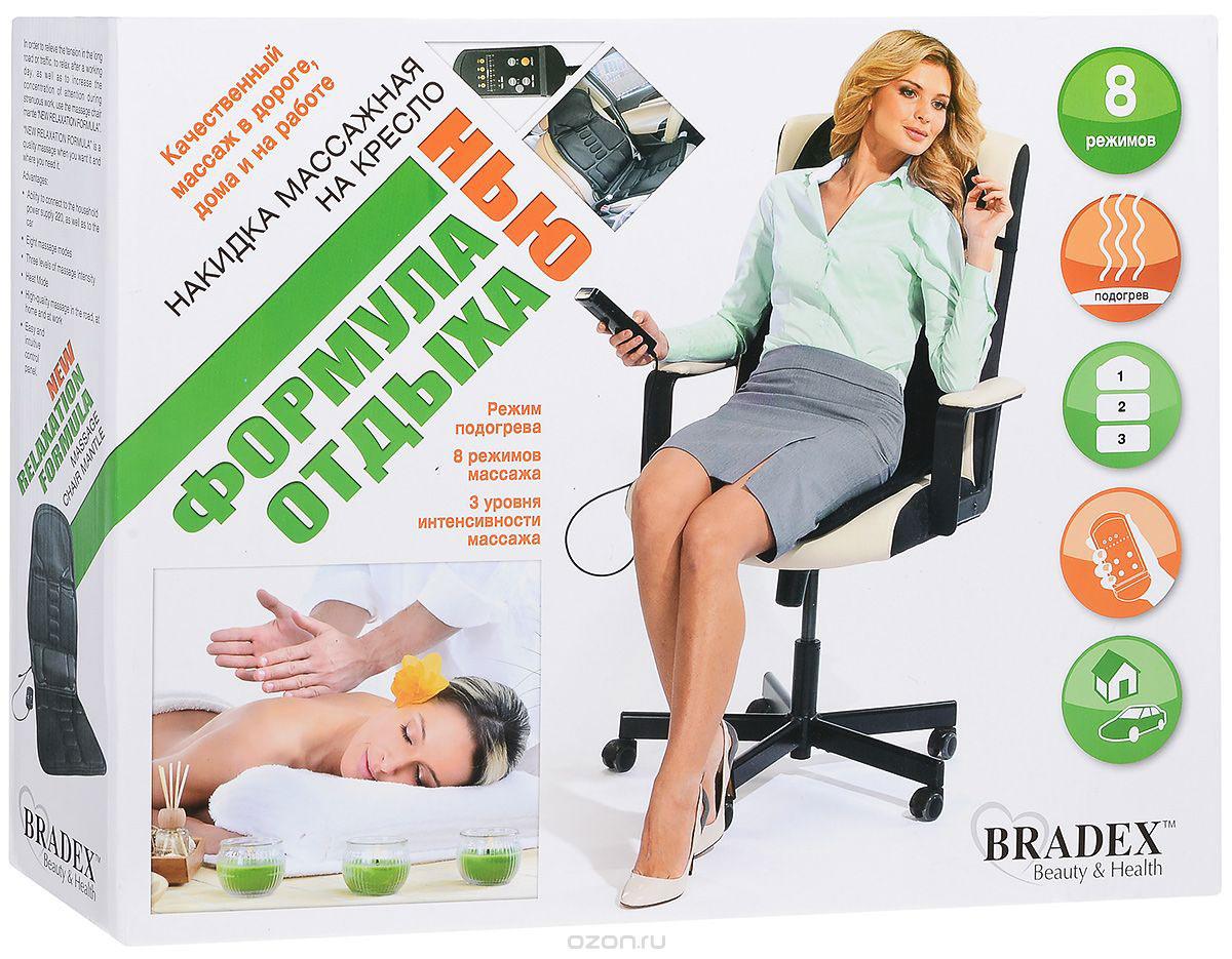 Накидка массажная на кресло Bradex Формула отдыха ньюMF-5Накидка массажная на кресло Bradex Формула отдыха нью изготовлена из вископены и текстиля. В течение дня мышцы нашего тела подвергаются различным нагрузкам: ходьба, занятия спортом, даже обычное сидение в одной и той же позе за компьютером или в автомобиле. Неудивительно, что в конце дня мы чувствуем усталость. Навсегда избавиться от этих неприятных ощущений вам поможет массажная накидка на кресло. Массажная накидка оснащена системой эластичных креплений, что позволяет располагать ее на кресле или стуле. Пять моторчиков устройства осуществляют расслабляющий массаж в области спины, поясницы и бедер, снимая усталость с тела и восстанавливая его силы. Она может работать в домашних условиях от электросети, а также от автомобильного прикуривателя. Три уровня интенсивности массажа и 8 режимов. Имеет встроенный таймер (на 15 и 30 минут) и функцию подогрева (до 45 °С), что немаловажно при условии использования ее в автомобиле в прохладное время года. Гибкий материал массажной накидки придает комфортное положение пояснице и шее, а удобный контроллер позволяет по собственному усмотрению отрегулировать параметры массажа. Накидка подарит вашему телу незабываемые минуты релаксации. Срок эксплуатации - 5 лет.Размер: 111 см х 48 см х 5 см.Комплектация: массажная накидка, адаптер-переходник для сети, адаптер-переходник для автомобильного прикуривателя, контроллер