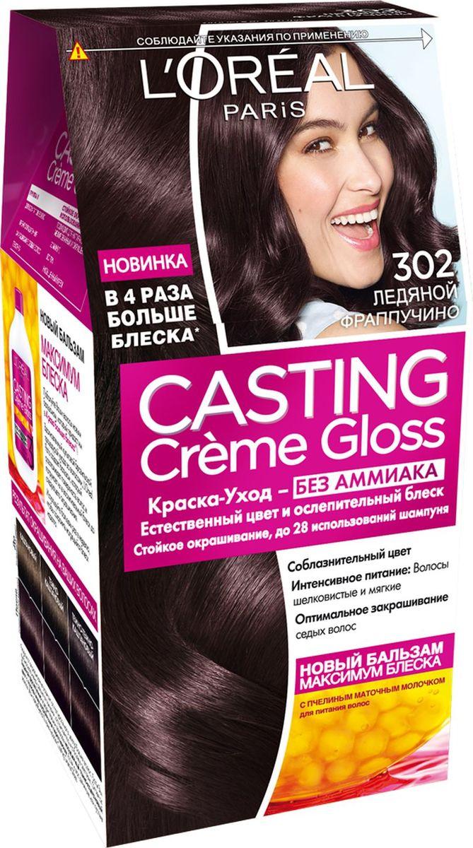 LOreal Paris Стойкая краска-уход для волос Casting Creme Gloss без аммиака, оттенок 302, Ледяной фраппучиноCF5512F4Окрашивание волос превращается в настоящую процедуру ухода, сравнимую с оздоровлением волос в салоне красоты. Уникальный состав краски во время окрашивания защищает структуру волос от повреждения, одновременно ухаживая и разглаживая их по всей длине.Сохранить и усилить эффект шелковых блестящих волос после окрашивания позволит использование Нового бальзама Максимум Блеска, обогащенного пчелинным маточным молочком, который питает и разглаживает волосы, придавая им в 4 раза больше блеска неделю за неделей. В состав упаковки входит: красящий крем без аммиака (48 мл), тюбик с проявляющим молочком (72 мл), флакон с бальзамом для волос «Максимум Блеска» (60 мл), пара перчаток, инструкция по применению.