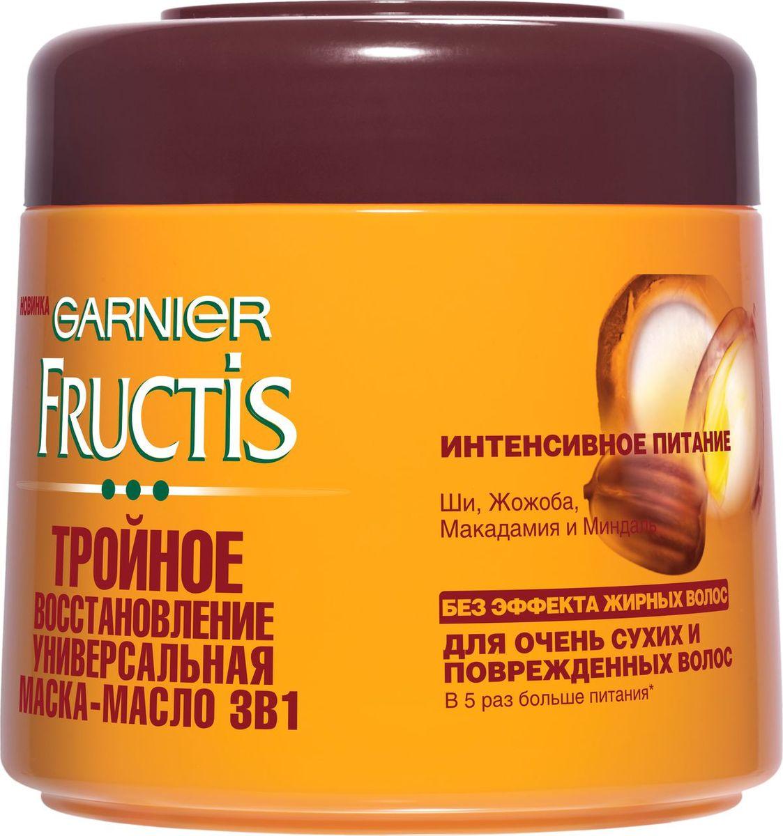 Garnier Fructis Масло-Маска 3 в 1 Фруктис, Тройное Восстановление, для очень сухих и поврежденных волос, 300 мл, с маслами Ши, Макадамии, Жожоба и МиндаляFS-00897Обогащенная маслами Ши, Макадамии, Жожоба и Миндаля маска интенсивно питает волокно волоса, восстанавливает его силу и придает мягкость. Без эффекта жирных волос. Ее тающая текстура отвечает всем потребностям сухих волос и обеспечивает питание на 48 часов.РЕЗУЛЬТАТ:В 5 раз больше питания. Волосы мягкие и шелковистые. Сохраняет питание на 48 часов.