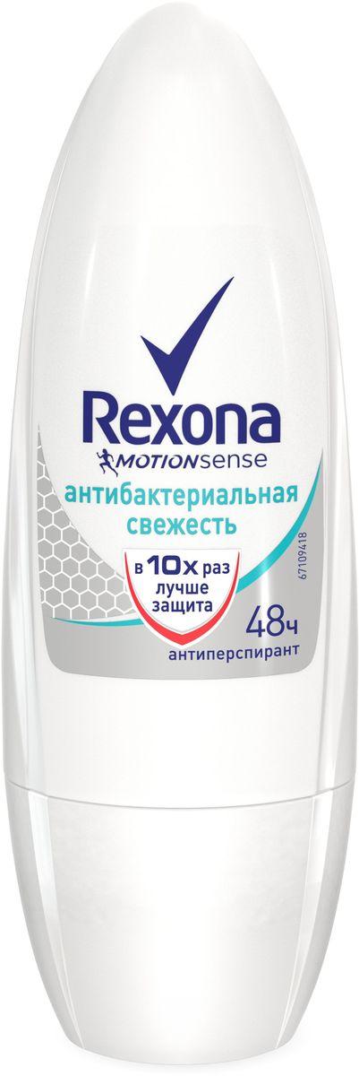 Rexona Антиперспирант део-ролик женский Антибактериальная свежесть, 50 млSatin Hair 7 BR730MNАнтиперспирант ролл Rexona Антибактериальная свежесть 50 мл. Защищает от пота и запаха на 48 часов, содержит формулу Motionsense с микрокапсулами, непрерывное ощущение свежести с утра и до вечера, В 10 раз лучше защита от бактерий, не раздражает нежную кожу в зоне подмышек. Аромат жасмина с нотками яблок и цитрусовых