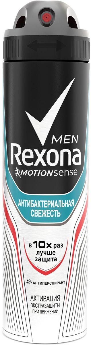 Rexona Антиперспирант аэрозоль мужской Антибактериальная свежесть, 150 млFS-36054Первые мужские антиперспиранты Rexona Men с уникальным антибактериальным комплексом обеспечивает в 10 раз более эффективную защиту против бактерий, вызывающих неприятный запах, а так же обеспечивает ощущение свежести на весь день. Антиперспирант-аэрозоль Rexona Men Антибактериальная свежесть 150 мл. Аромат мяты с альпийскими травами и горной лавандой. Применение: Тщательно встряхните баллон, распыляйте 2-3 секунды на сухую и чистую кожу подмышек с расстояния 15 см от тела.