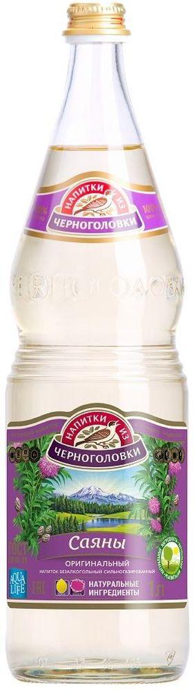 Саяны Оригинальный напиток безалкогольный сильногазированный, 1 л7015Рецепт тонизирующего напитка Саяны был разработан в 1952 году специалистами Всероссийского научно-исследовательского института пивоваренной, безалкогольной и винодельческой продукции. Согласно классической рецептуре в напиток Саяны входили лимонный сок, сахар, газированная вода и экстракт левзеи. Именно экстракт левзеи придавал напитку уникальный вкус и тонизирующий эффект. Напиток поднимает тонус, улучшает самочувствие и утоляет жажду.