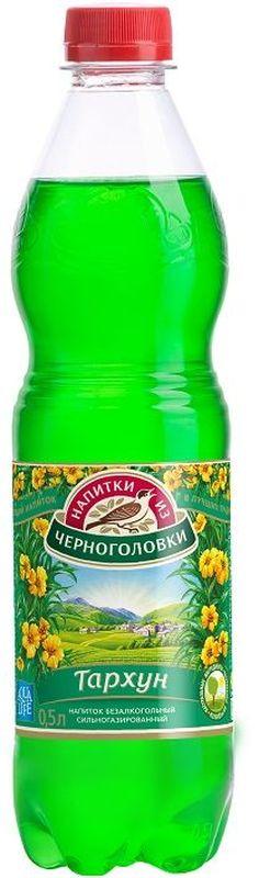 Тархун напиток безалкогольный сильногазированный, 0,5 л0120710Напиток Лимонад Тархун был создан в Грузии1889 года, именно тогда молодой аптекарь Митрофан Лагидзе впервые приготовил напиток из настоя эстрагона и минеральной воды. Классическая технология производства лимонада Тархун была зарегистрирована в 1971 году и используется компанией АКВАЛАЙФ и по сей день. В качестве основного компонента используется настой эстрагона, произрастающего в Грузии, Армении, на Алтае. Напиток, приготовленный по классической рецептуре, является источником полезных веществ, которые укрепляют иммунитет и нормализуют аппетит.