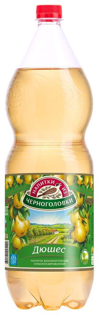 Дюшес напиток безалкогольный сильногазированный, 2 л0120710Напиток Дюшес – это классический десертный напиток, приготовленный из настоя одноименного сорта груш с сочной и сладкой мякотью. В 1989 году была разработана оптимальная рецептура для производства напитка в промышленных масштабах. Компания АКВАЛАЙФ бережно хранит классическую рецептуру и соблюдает технологию производства напитка. Используя только лучшие ингредиенты, натуральные грушевые ароматизаторы, чистейшую артезианскую воду и натуральный сахар, мы обеспечиваем высочайшее качество нашей продукции. Только сочетание первоклассных ингредиентов придают нашему Дюшесу яркий вкус и неповторимый аромат.