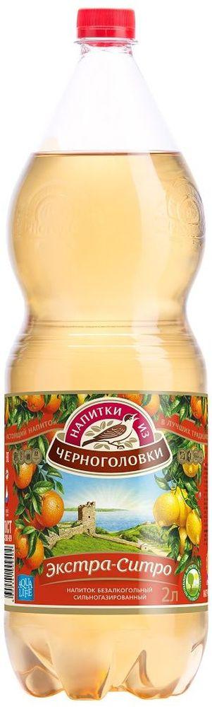 Экстра-ситро напиток безалкогольный сильногазированный, 2 л010500-0026845Напиток Экстра - Ситро появился в 1959 году в СССР и очень быстро стал народным напитком. Специалисты компании Аквалайф создали напиток на основе классического рецепта и дали ему название Экстра Ситро. В состав напитка входит целый букет натуральных цитрусовых настоев: апельсина, мандарина, лимона. Нотка ванили придает напитку оригинальный вкус.