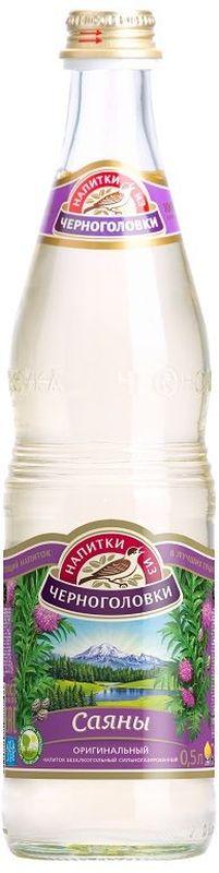 Саяны Оригинальный напиток безалкогольный сильногазированный, 0,5 л0120710Рецепт тонизирующего напитка Саяны был разработан в 1952 году специалистами Всероссийского научно-исследовательского института пивоваренной, безалкогольной и винодельческой продукции. Согласно классической рецептуре в напиток Саяны входили лимонный сок, сахар, газированная вода и экстракт левзеи. Именно экстракт левзеи придавал напитку уникальный вкус и тонизирующий эффект. Напиток поднимает тонус, улучшает самочувствие и утоляет жажду.