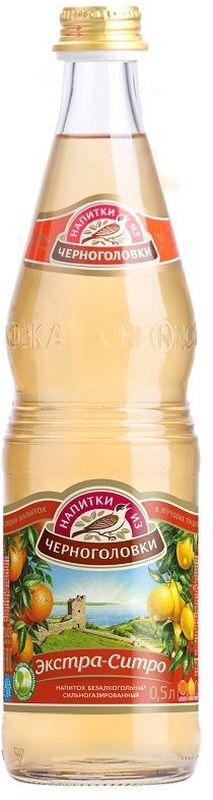 Экстра-ситро напиток безалкогольный сильногазированный, 0,5 л0120710Напиток Экстра - Ситро появился в 1959 году в СССР и очень быстро стал народным напитком. Специалисты компании Аквалайф создали напиток на основе классического рецепта и дали ему название Экстра Ситро. В состав напитка входит целый букет натуральных цитрусовых настоев: апельсина, мандарина, лимона. Нотка ванили придает напитку оригинальный вкус.