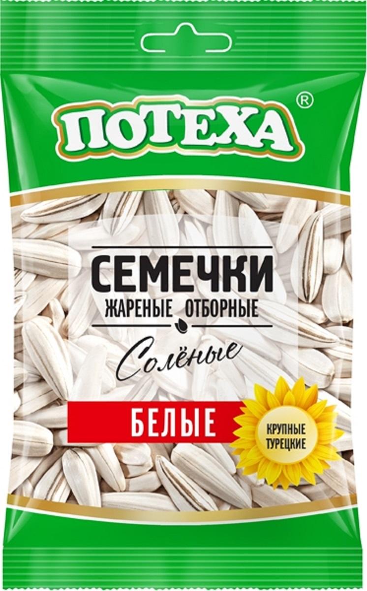 Потеха семечки белые соленые, 50 г4607114691344Потеха - вкусные, хрустящие, ароматные и равномерно обжаренные соленые семечки. Наша семечка тщательно шлифуется, благодаря чему получает гладкую поверхность и даже после обжарки не пачкает рук! Обжаренные по особым рецептам, семечки Потеха - не просто вкусные, но и невероятно ароматные.