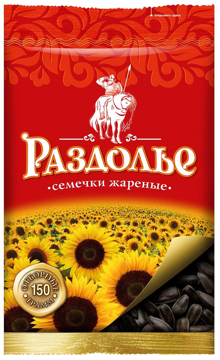 Раздолье семечки жареные особая жарка, 150 г4670018270298Раздолье – крупные отборные семечки кондитерских сортов, выращенные специально для того, чтобы их потреблять как отдельный самостоятельный продукт (в отличии от масличных семечек они крупнее, вкуснее и легче очищаются). Наша семечка попадает в упаковку прямиком с российских полей, воплощая главную идею продукта - Богатство и сила родной земли.