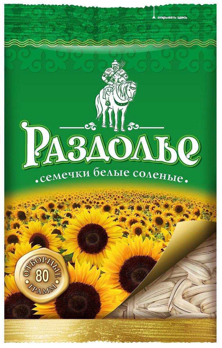 Раздолье семечки белые соленые, 80 г0120710Раздолье – крупные отборные белые семечки кондитерских сортов, выращенные специально для того, чтобы их потреблять как отдельный самостоятельный продукт (в отличии от масличных семечек они крупнее, вкуснее и легче очищаются). Наша семечка попадает в упаковку прямиком с российских полей с добавлением соли, воплощая главную идею продукта - Богатство и сила родной земли.