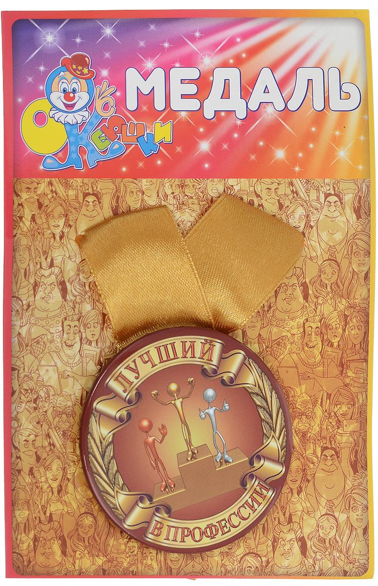 Медаль сувенирная Эврика Лучший в профессии. 97153Брелок для сумкиПодарочная сувенирная медаль Эврика Лучший в профессии выполнена из металла и красочного глянцевого картона.Подарочная медаль с качественной атласной лентой уложена на картонной подложке. Размеры медали: 5,5 х 0,5 см.Ширина атласной ленты: 2,5 см. Уважаемые клиенты!Обращаем ваше внимание на возможные изменения в цвете ленты. Поставка осуществляется в зависимости от наличия на складе.