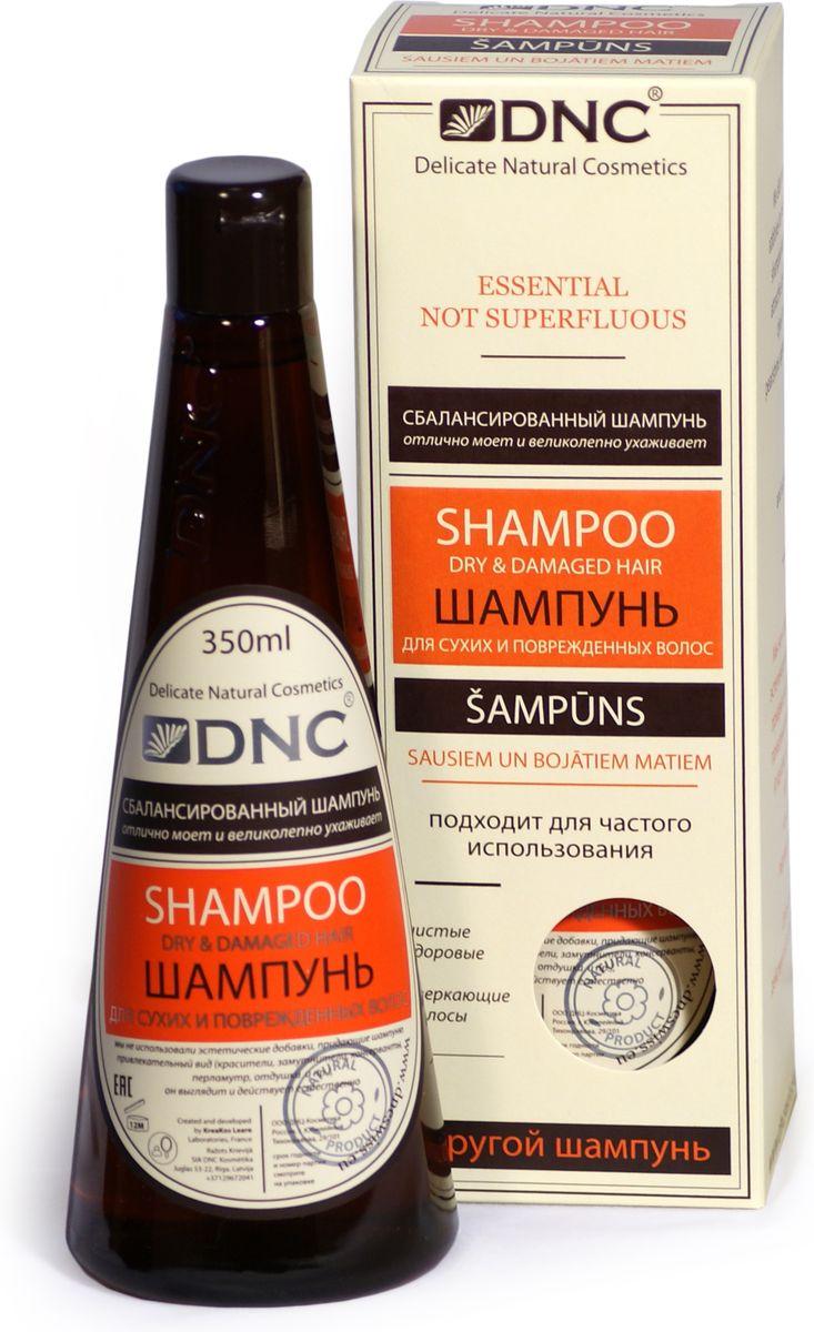 DNC Шампунь для сухих и поврежденных, 350 млFS-00897Активность ухаживающего комплекса направлена в первую очередь на компенсацию потери влаги и наполненности сухих волос, восстановление их липидных оболочек. Комплекс так же растворяет и удаляет поврежденные чешуйки по всей длине волос, способствуя возвращению живого блеска и подвижности при укладке и расчесывании. Реконструирует повреждения структуры. Без отдушек и SLS,подходит для частого использования
