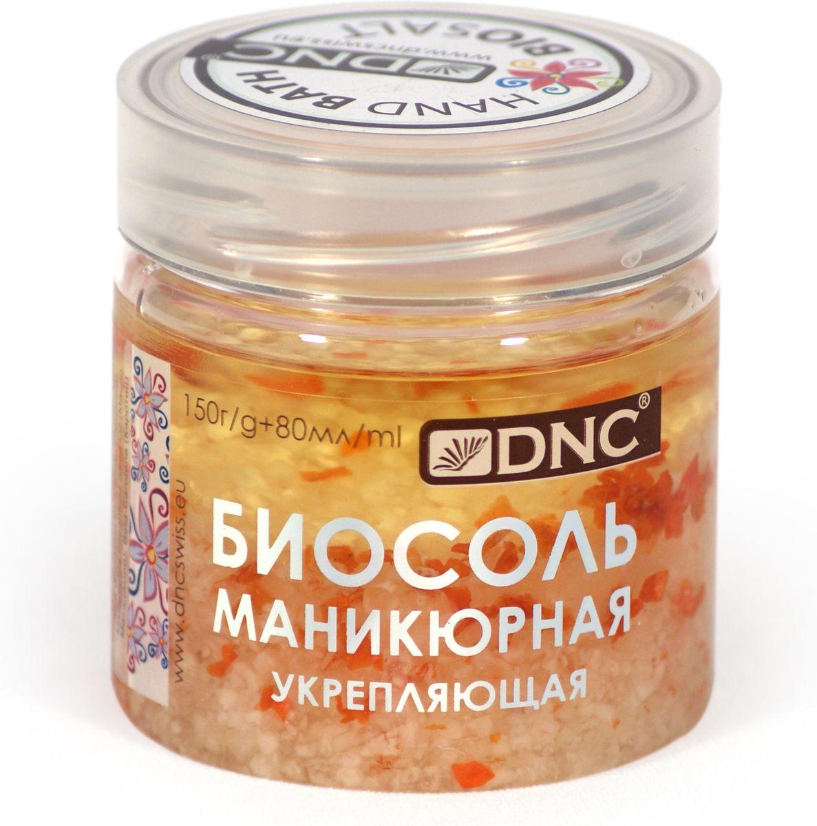 Биосоль маникюрная DNC, укрепляющая, 150 г + 80 млWS 7064Уникальное сочетание масляного комплекса и морской соли с растительными компонентами. Содержит кокосовое масло и витамин F, насыщающие ногти необходимыми питательными веществами. Также в состав комплекса входят норковое масло и ланолин, которые укрепляют ногти и восстанавливают их структуру. Содержимого хватит примерно на 30 ванночек для рук.