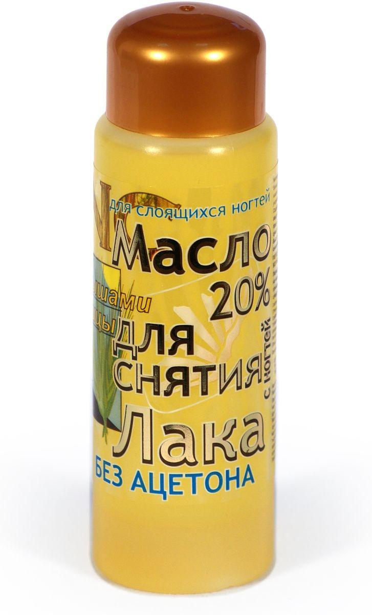 Масло DNC для снятия лака, с зародышами пшеницы, 100 мл dnc gold средство для снятия лака отбел лимон экс ромашки стекло 100 мл
