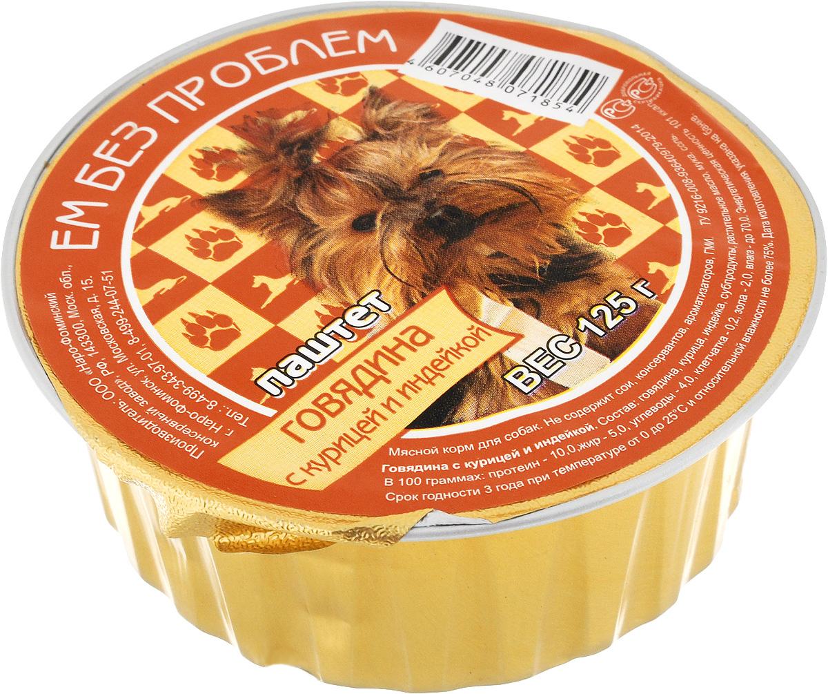 Консервы для собак Ем без проблем, паштет, говядина с курицей и индейкой, 125 г00-00001462Мясные консервы для собак Ем без проблем изготовлены из натурального российского мяса. Не содержат сои, консервантов, красителей, ароматизаторов и генномодифицированных ингредиентов. Корм полностью удовлетворяет ежедневные энергетические потребности животного и обеспечивает оптимальное функционирование пищеварительной системы. Консервы Ем без проблем рекомендуется смешивать с кашами и овощами.Товар сертифицирован.