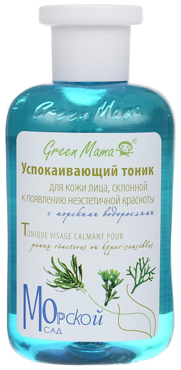 Тоник для лица Green Mama, успокаивающий, для кожи склонной к появлению неэстетичной красноты, с морскими водорослями, 300 млFS-00897Капиллярныезвёздочки на лице — купероз — придают коже неровный красноватый оттенок. Тоник, не содержащий спирта, с экстрактами лекарственных водорослей, обладает смягчающим и успокаивающим действием.Бурая водоросль фукус на протяжении веков используется в косметологии для нормализации кровообращения. Конский каштан, хмель и масло виноградных косточек препятствуют застою крови в капиллярах. Эфирное масло мяты в сочетании с витамином С освежает и устраняет нежелательную пигментацию. Тоник дарит ощущение мягкостии эластичности, выравнивает тон и прекрасно успокаивает. Характеристики:Объем: 300 мл. Производитель: Россия. Артикул: 383. Франко-российская производственная компания Green Mama была образована в 1996 году и выросла из небольшого семейного бизнеса. В настоящее время Green Mama является одним из признанных мировых специалистов в области разработки и производства натуральных косметических продуктов. Косметические средства Green Mama содержат только натуральные растительные компоненты, без животных жиров. Содержание натуральных компонентов в средствах Green Mama достигает 98%. Чтобы создать такой продукт специалисты компании используют новейшие достижения науки и технологии косметического производства. В компании разработана и принята в производстве концепция Aromaenergy, согласно которой в косметические продукты введены 100% натуральные эфирные масла. Кроме того, Green Mama полностью отказалась от использования синтетических отдушек и красителей, поэтому продукция компании является гипоаллергенной. Товар сертифицирован.