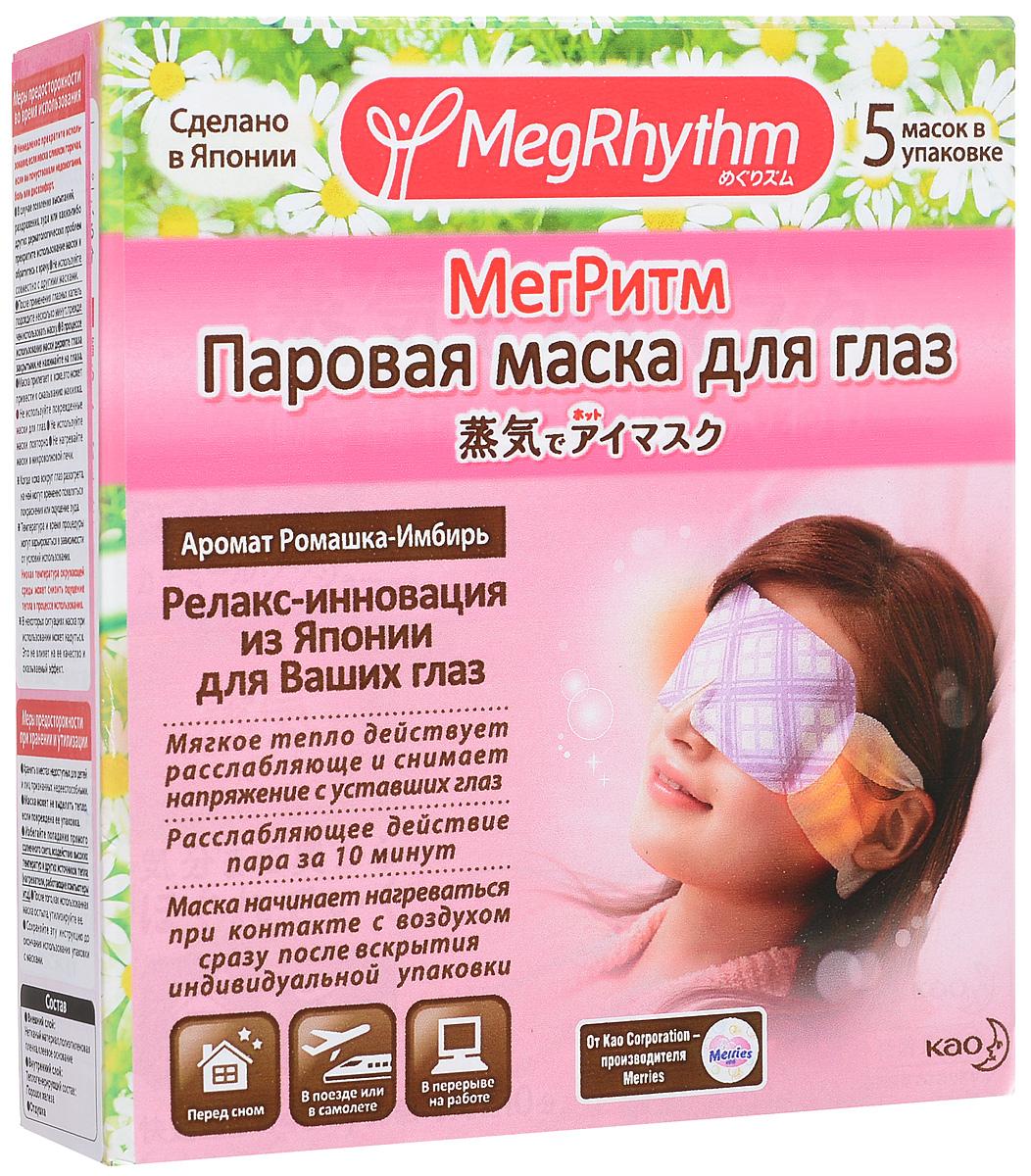 MegRhythm Паровая маска для глаз (Ромашка - Имбирь) 5 шт450500053Снимите напряжение с ваших уставших глаз с помощью паровой маски. Теплый пар температурой около 40 С в течение 10 минут мягко окутывает глаза. * В процессе использования пар невидим, но его эффект можно почувствовать по увлажнению кожи вокруг глаз после завершения процедуры. SPA - процедура на основе согревающего пара успокоит, снимет напряжение, и ваши отдохнувшие глаза снова засияют. Ультратонкий, идеально прилегающий к коже материал. Удобные ушные петли позволяют использовать маску в любом положении. Маска начинает нагреваться сразу после вскрытия что делает ее удобной для использования в любой ситуации. Гигиеническая одноразовая маска удобна в использовании.Уважаемые клиенты!Обращаем ваше внимание на возможные изменения в дизайне упаковки. Качественные характеристики товара остаются неизменными. Поставка осуществляется в зависимости от наличия на складе.