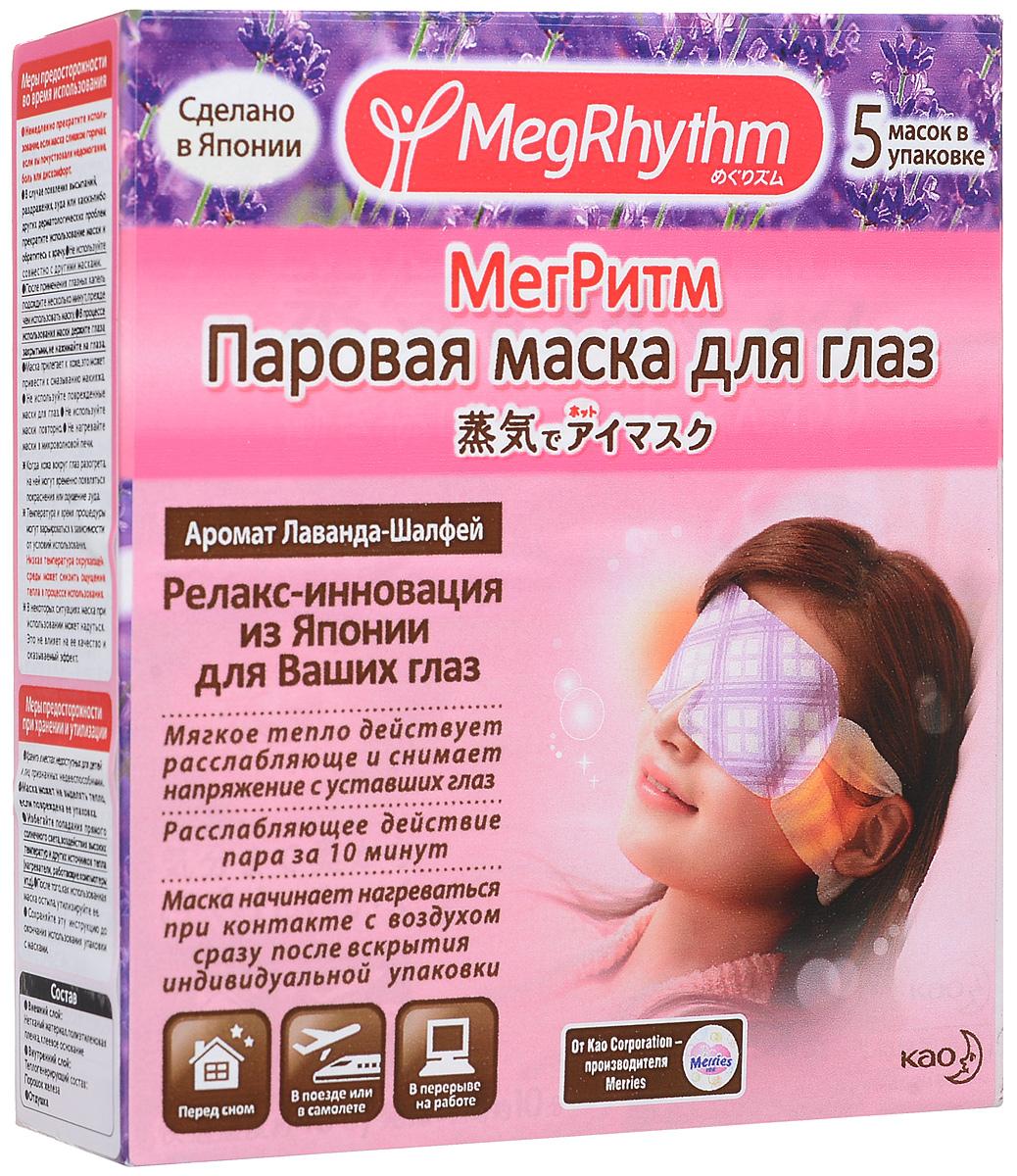 MegRhythm Паровая маска для глаз (Лаванда - Шалфей) 5 штFS-00897Снимите напряжение с ваших уставших глаз с помощью паровой маски. Теплый пар температурой около 40 С в течение 10 минут мягко окутывает глаза. * В процессе использования пар невидим, но его эффект можно почувствовать по увлажнению кожи вокруг глаз после завершения процедуры. SPA - процедура на основе согревающего пара успокоит, снимет напряжение, и ваши отдохнувшие глаза снова засияют. Ультратонкий, идеально прилегающий к коже материал. Удобные ушные петли позволяют использовать маску в любом положении. Маска начинает нагреваться сразу после вскрытия что делает ее удобной для использования в любой ситуации. Гигиеническая одноразовая маска удобна в использовании.Уважаемые клиенты!Обращаем ваше внимание на возможные изменения в дизайне упаковки. Качественные характеристики товара остаются неизменными. Поставка осуществляется в зависимости от наличия на складе.