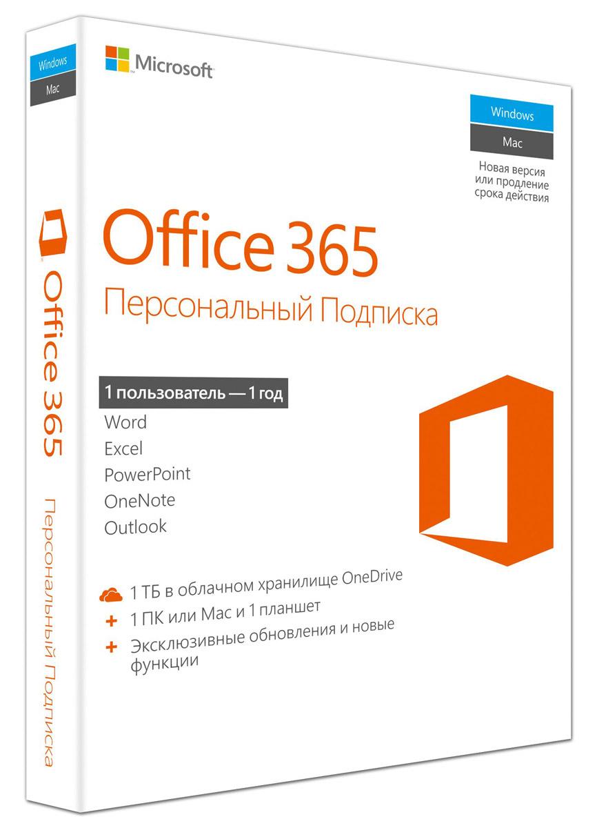 Microsoft Office 365. Персональный (1 РС / МAC + 1 iPad / планшет Windows + 1 смартфон). Лицензия на 1 год, Microsoft Corporation