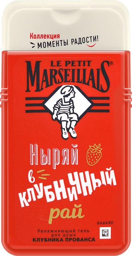 Le Petit Marseillais Гель для душа Клубника прованса, 250 млFS-00897Гель для душа Le Petit Marseillais Клубника Прованса. Дарите себе немного хорошего настроения каждый день с нашей коллекцией Моменты радости. Ныряй в клубничный рай с этим гелем с клубникой, выращенной на юге Франции.