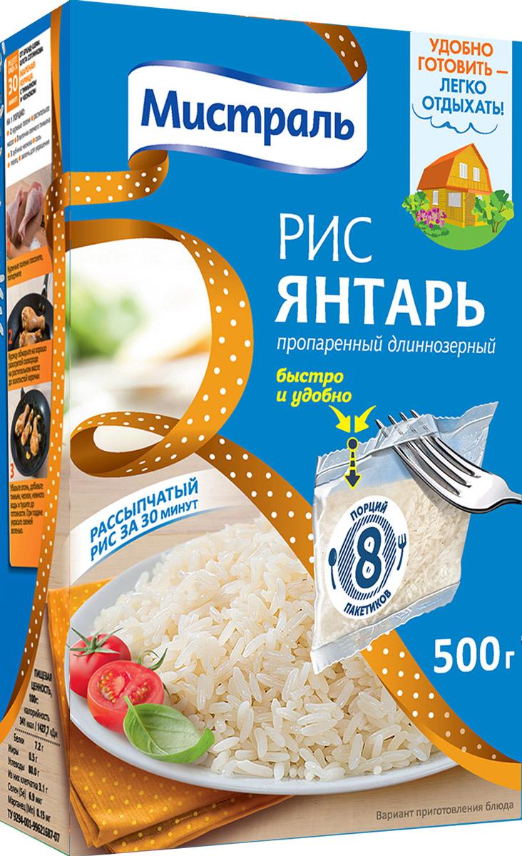 Мистраль Рис Янтарь, 8 пакетиков х 62,5 г12322Пропаренный длиннозерный рис Янтарь при приготовлении всегда получается рассыпчатым, а янтарные зерна становятся белоснежными. Рис Янтарь хорош как самостоятельное блюдо, а также в качестве гарнира к мясу, рыбе и птице. Чтобы всегда иметь гарнир под рукой, готовый рис можно хранить в холодильнике в течение одной недели, а в морозильной камере — до шести месяцев. Он остается таким же вкусным даже после повторного разогревания.Уважаемые клиенты! Обращаем ваше внимание на то, что упаковка может иметь несколько видов дизайна. Поставка осуществляется в зависимости от наличия на складе.