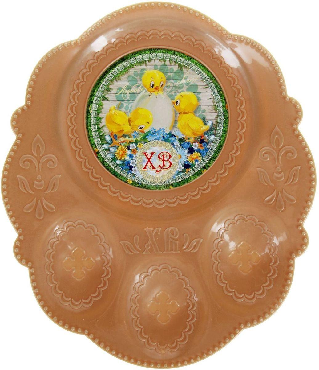 Подставка пасхальная Цыплята, на 3 яйца и кулич, 21 х 18 см. 1002601115510Пасхальная подставка для 3 яйц и кулича изготовлена из качественного пластика, в центре имеется яркая вставка. Аксессуар станет достойным украшением праздничного стола, создаст радостное настроение и наполнит пространство вашего дома благостной энергией на весь год вперёд.Подставка будет ценным памятным подарком для родных, друзей и коллег.Радости, добра и света вам и вашим близким!