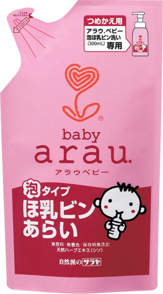 Arau Baby Средство для мытья детской посуды 250 мл  недорого