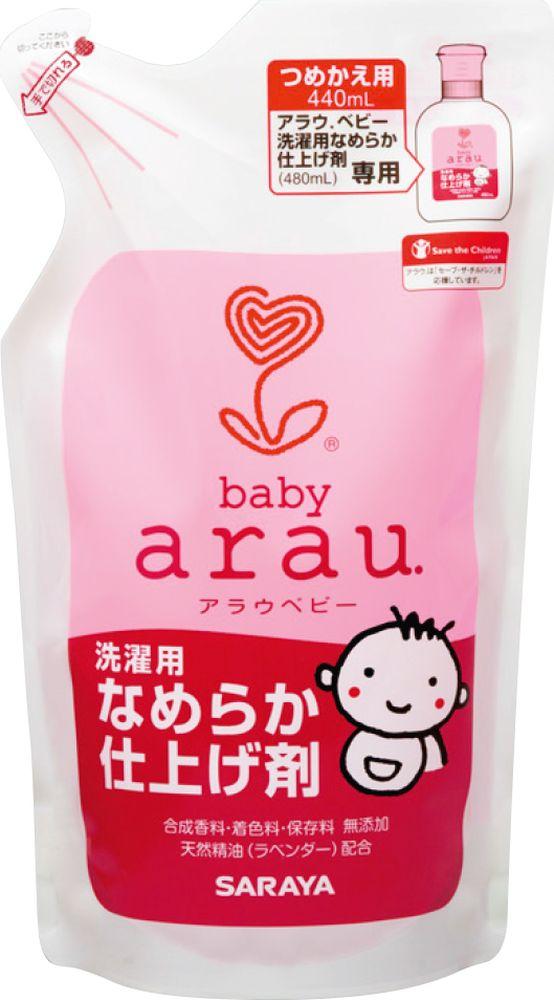 Arau Baby Кондиционер для стирки детской одежды 440 млYASH66180Кондиционер для детской одежды и белья Arau Baby предназначен для ополаскивания белья после стирки. После использования кондиционера одежда и белье становятся мягкими и пушистыми и отлично впитывают влагу. Использование кондиционера облегчает глажение, обеспечивает мягкость белья, оставляет приятный аромат.Cодержит эфирное масло лаванды.Товар сертифицирован.
