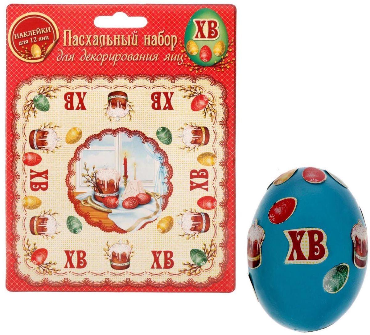 Пасхальный набор для декорирования яиц Пасхальная композиция, 12,5 х 16 см. 1635920115510Пасхальный набор для декорирования яиц - прекрасный выбор для создания атмосферы праздника. У каждого из нас есть любимый праздник, которого он ждет с нетерпением! Это может быть Новый Год или День Рождения, 8 Марта или 23 Февраля, когда вы просыпаетесь с утра с улыбкой и готовы делиться хорошим настроением со всеми.