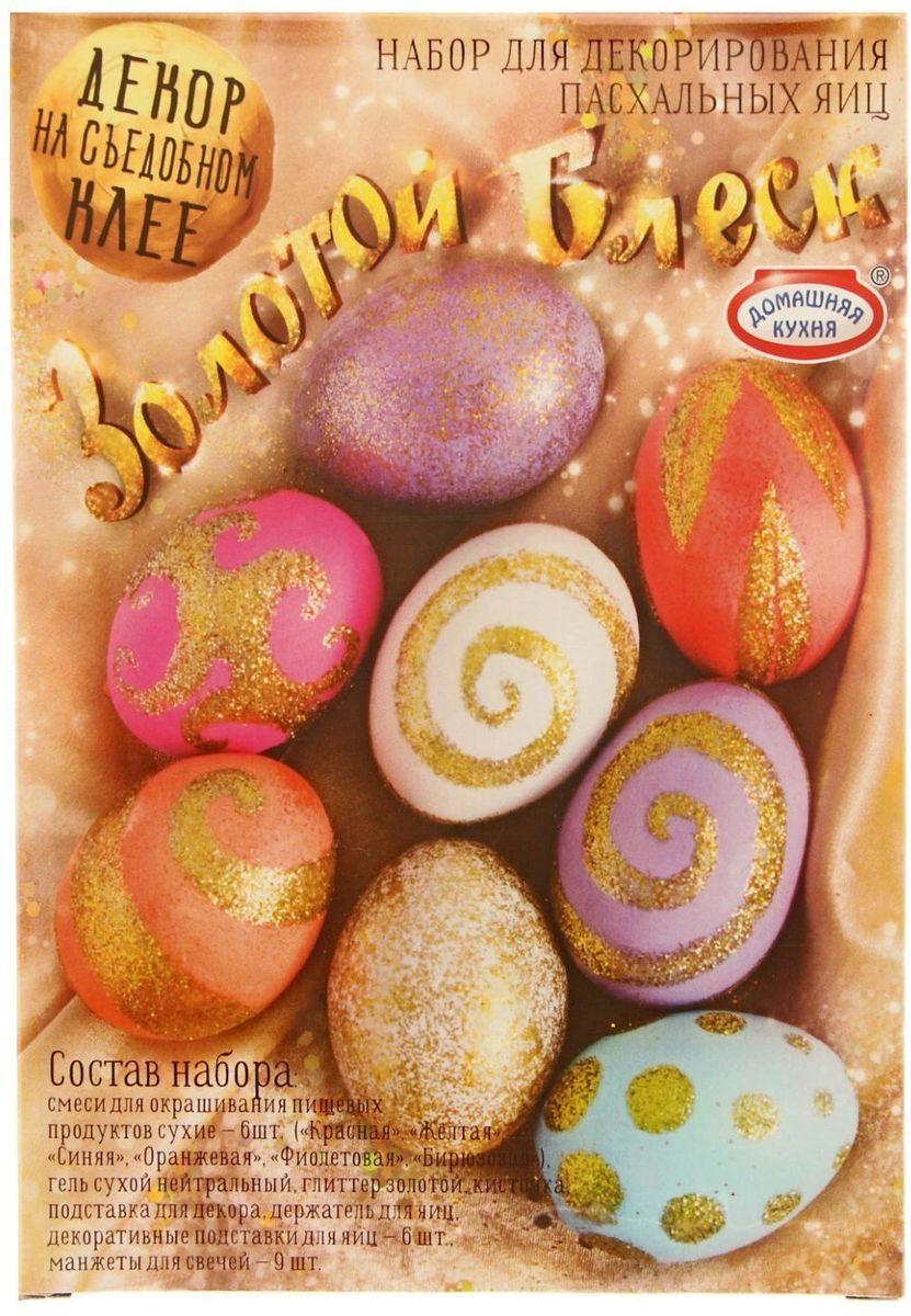 Набор для декорирования яиц Декор на съедобном клее. 1918783115510Праздники – это не только повод повеселиться, но прежде всего отличная возможность встретиться с родными и друзьями, провести вместе время и обменяться памятными подарками. Пусть говорят, что главное - это внимание, однако близким подарки всегда выбираются с особой тщательностью!