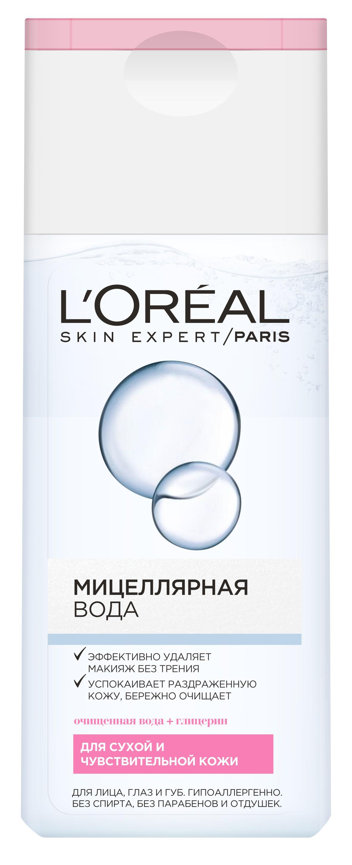 LOreal Paris Мицеллярная вода для снятия макияжа, для сухой и чувствительной кожи, гипоаллергенно, 200 млFS-54115Мицеллярная вода для кожи эффективно и бережно удаляет макияж и загрязнения без трения благодаря мицеллам, захватывающим загрязнения. Средство обладает успокаивающим действием. Без лишнего трения мицеллярная вода бережно очищает кожу лица, губ и деликатную область вокруг глаз. Мицеллярная вода для лица- это больше, чем просто удаление макияжа и очищение. Формула на основе очищенной воды, обогащенная глицерином, обладает успокаивающим действием, бережно удаляет макияж.