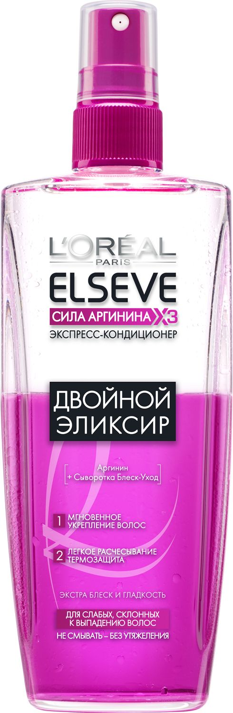 LOreal Paris Elseve Экспресс-Кондиционер Эльсев, Двойной Эликсир Сила Аргинина x3 для ослабленных волос, 200 мл72523WDФормула спрея - кондиционера для волос серии Эльсев, Сила Аргинина содержит уникальный компонент – Аргинин, который усиливает структуру волос, и специальную сыворотку, действие которой имеет двойной эффект: 1. Она обеспечивает восстановление волокна волоса по всей длине. 2. Придает гладкость, что помогает легкому расчесыванию и способствует здоровому блеску волос. Спрей защищает волосы от негативного влияния внешних факторов, например, горячей укладки. Его действие помогает волосам сохранять безупречный вид в любое время и в любых обстоятельствах.