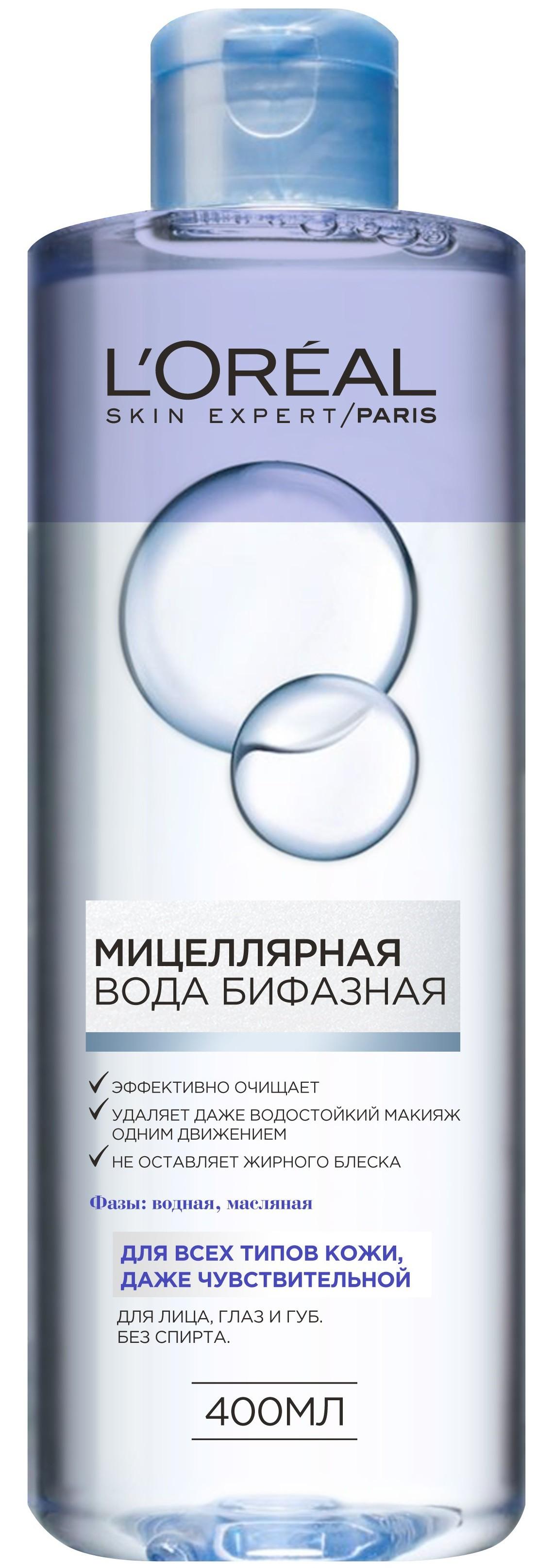 LOreal Paris Мицeллярная вода Бифазная, для всех типов кожи, 400 мл20011456Мицеллярная вода сочетает в себе эффективное и в то же время мягкое очищение. Продукт содержит в себе две фазы: водную, с мицеллами, захватывающими загрязнения с кожи, и темно-синюю, масляную, которая удаляет даже водостойкий макияж. Мицеллярная вода - это больше, чем просто удаление макияжа и очищение. Средство на основе мицеллярной воды, обогащенной очищающими маслами, захватывает загрязнения, не оставляя жирного блеска, и обладает смягчающим действием. Одним движением без лишнего трения мицеллярная вода мгновенно удаляет даже водостойкий макияж, придавая коже ощущение комфорта.