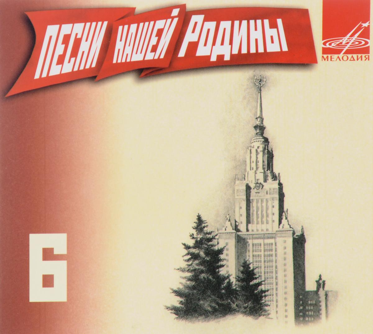 Песни нашей Родины 6 русские древности в памятниках искусства в 6 выпусках в 3 х книгах полный комплект