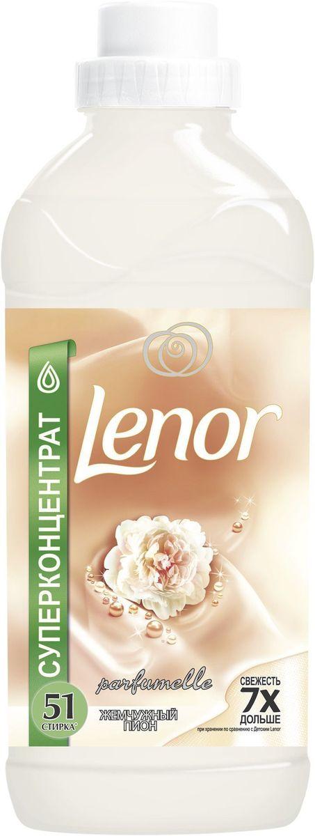 Кондиционер для белья Lenor Жемчужный Пион, 1,8лLR-81628120Коллекция Lenor Parfumelle позволяет превратить повседневные заботы в чувственное наслаждение. Утонченные ароматы в духе последних тенденций воздействуют на разные органы чувств. Кондиционер для белья питает, обогащает и поддерживает новизну ткани с первого дня, а технология Anti-Age3 с доказанной эффективностью защищает ткань от потери формы, выцветания и образования катышков, чтобы одежда дольше сохраняла красивый вид и потрясающий аромат. Lenor Жемчужный Пион окунет вас в роскошный уникальный аромат мягких женственных цветочных нот, таких как пион и натуральная роза. Свежесть, которую вы всегда будете помнить.