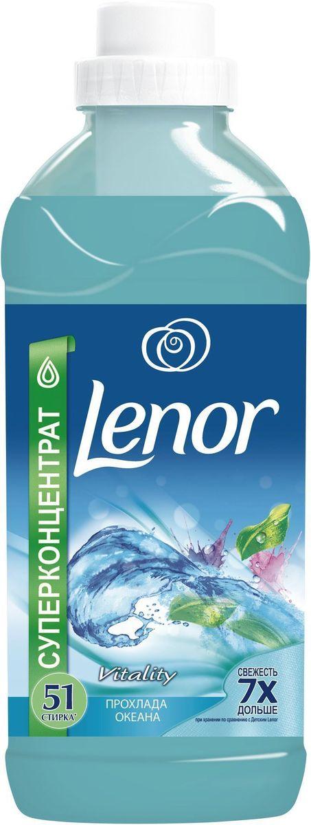 Кондиционер для белья Lenor Прохлада Океана, 1,8л106-026Коллекция Lenor Parfumelle позволяет превратить повседневные заботы в чувственное наслаждение. Утонченные ароматы в духе последних тенденций воздействуют на разные органы чувств. Кондиционер для белья питает, обогащает и поддерживает новизну ткани с первого дня, а технология Anti-Age3 с доказанной эффективностью защищает ткань от потери формы, выцветания и образования катышков, чтобы одежда дольше сохраняла красивый вид и потрясающий аромат. Lenor Прохлада Океана заряжен свежестью, сочетая морские ноты с природными ароматами сочной зелени. Утонченный запах этого кондиционера, вдохновленный чистотой воды, окутает вашу одежду и надолго придаст ей блестящую свежесть.