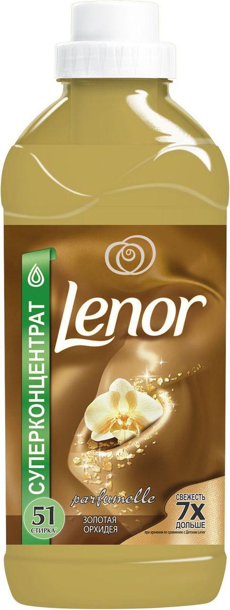 Кондиционер для белья Lenor Золотая Орхидея, 1,8лS03301004Коллекция Lenor Parfumelle позволяет превратить повседневные заботы в чувственное наслаждение. Утонченные ароматы в духе последних тенденций воздействуют на разные органы чувств. Кондиционер для белья питает, обогащает и поддерживает новизну ткани с первого дня, а технология Anti-Age3 с доказанной эффективностью защищает ткань от потери формы, выцветания и образования катышков, чтобы одежда дольше сохраняла красивый вид и потрясающий аромат. В аромате Lenor Золотая Орхидея присутствует соблазнительная нота драгоценной ванили, которая успокаивает эмоции и душу. Благодаря нотам мимозы, медовой розы и сливочного персика Lenor Золотая Орхидея окутывает невероятно соблазнительным и сладким ароматом.